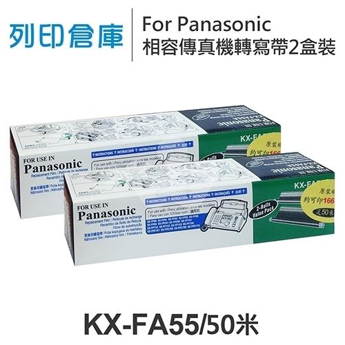 For Panasonic KX-FA55 相容傳真機專用轉寫帶足50米超值組(2盒)