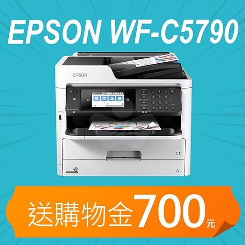 【加碼送購物金700元】EPSON WorkForce Pro WF-C5790 高速商用傳真噴墨複合機