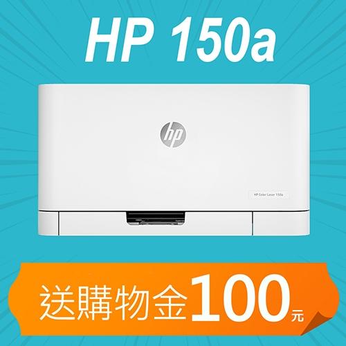 【獨加送購物金100元】HP Color Laser 150a 彩色雷射單功能印表機
