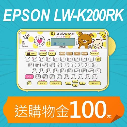 【加碼送購物金100元】EPSON LW-K200RK 拉拉熊懶萌標籤機