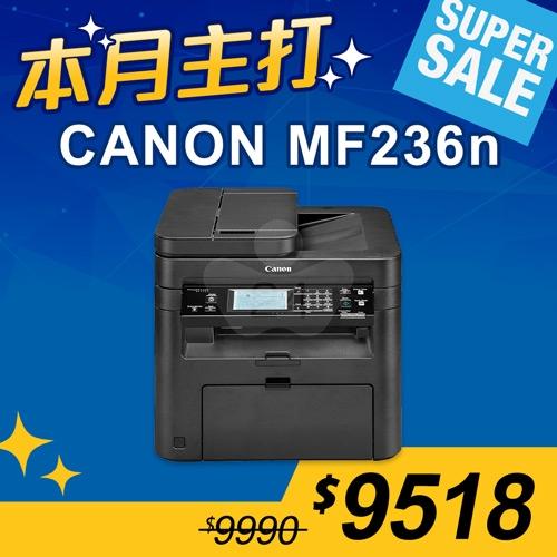 【本月主打】Canon imageCLASS MF236n A4黑白網路雷射多功能複合機