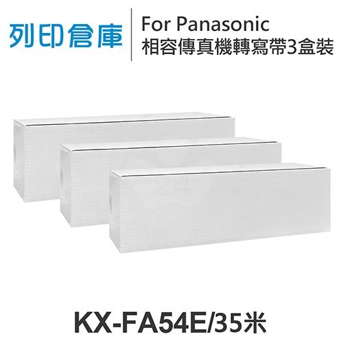 For Panasonic KX-FA54E 相容傳真機專用轉寫帶足35米超值組(3盒)
