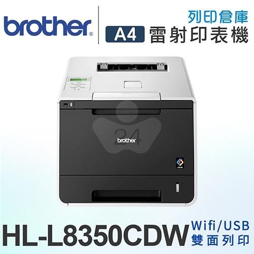 Brother HL-L8350CDW A4高速無線網路彩色雷射印表機