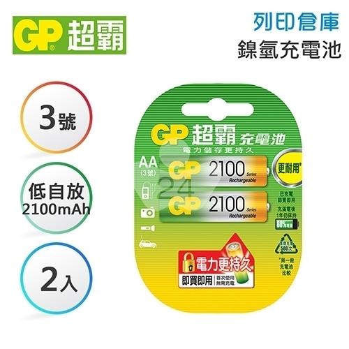 GP超霸 2100mAh-3號 鎳氫充電池2入