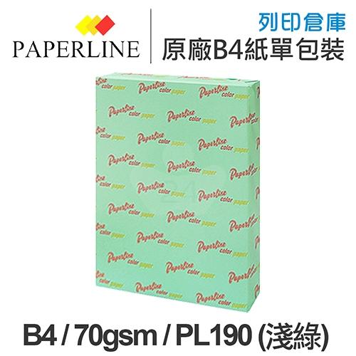 PAPERLINE PL190 淺綠色彩色影印紙 B4 70g (單包裝)