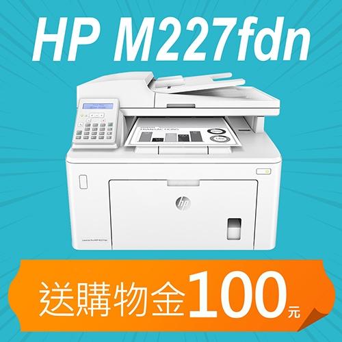 【加碼送購物金300元】HP LaserJet Pro M227fdn A4雙面黑白雷射傳真複合機