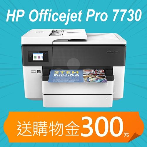 【加碼送購物金300元】HP OfficeJet Pro 7730 A3大尺寸 All-in-One 彩色噴墨印表機