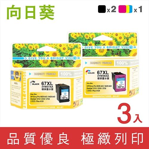 向日葵 for HP NO.67XL / 2黑1彩超值組 (3YM57AA+3YM58AA) 高容量環保墨水匣