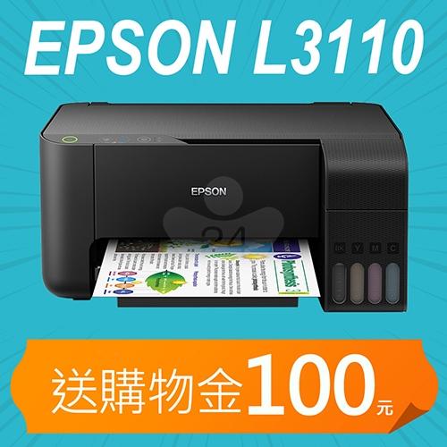 【獨加送購物金100元】EPSON L3110 三合一 連續供墨複合機