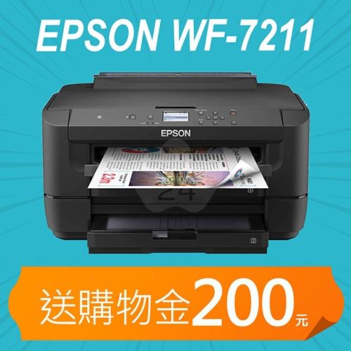【加碼送購物金200元】EPSON WorkForce WF-7211 網路高速A3+設計專用印表機