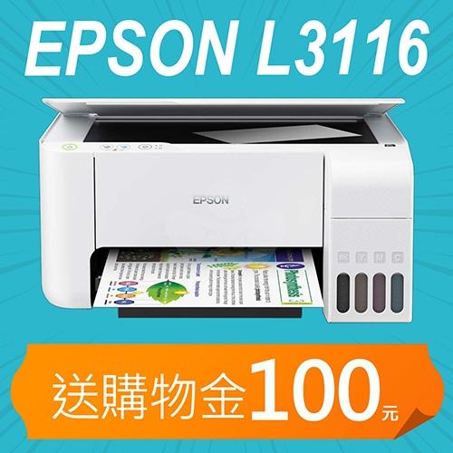 【獨加送購物金100元】EPSON L3116 三合一 連續供墨複合機