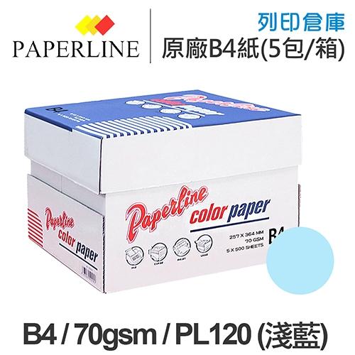 PAPERLINE PL120 淺藍色彩色影印紙 B4 70g (5包/箱)