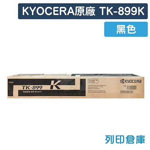KYOCERA TK-899K 原廠影印機黑色碳粉匣