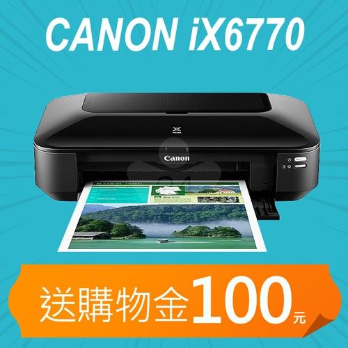 【加碼送購物金700元】Canon PIXMA iX6770 A3+噴墨相片印表機