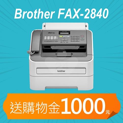 【加碼送購物金1000元】Brother FAX-2840 黑白雷射傳真精巧複合機
