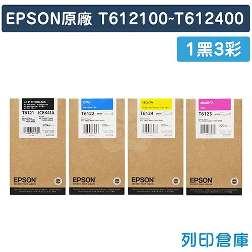 EPSON T612100~T612400 (NO.612) 原廠墨水匣超值組(1黑3彩)