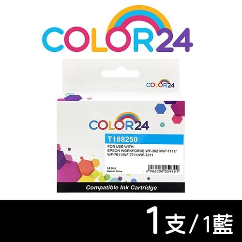 【COLOR24】for EPSON T188250 / C13T188250 (NO.188) 藍色相容墨水匣