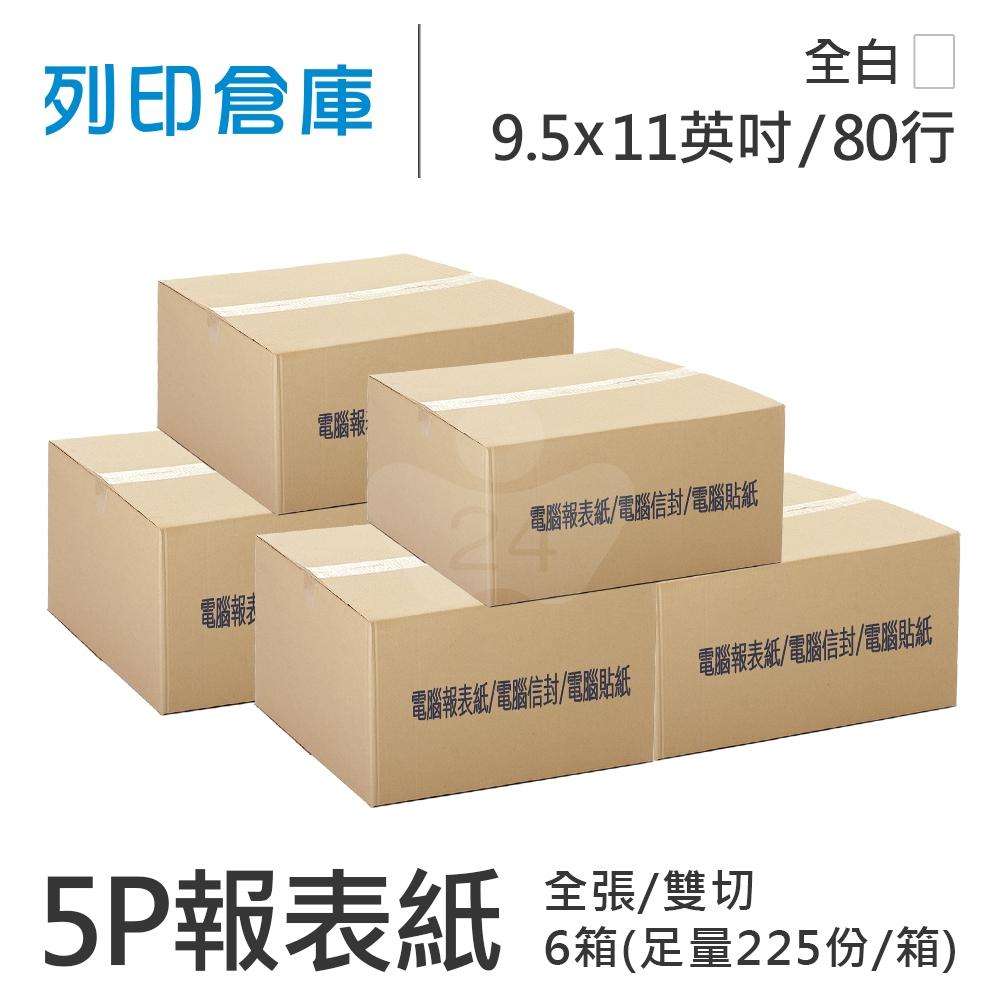【電腦連續報表紙】 80行 9.5*11*5P 全白/ 全張 / 雙切 /超值組6箱(足量225份/箱)