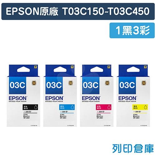 EPSON T03C150~T03C450 原廠墨水匣超值組(1黑3彩)