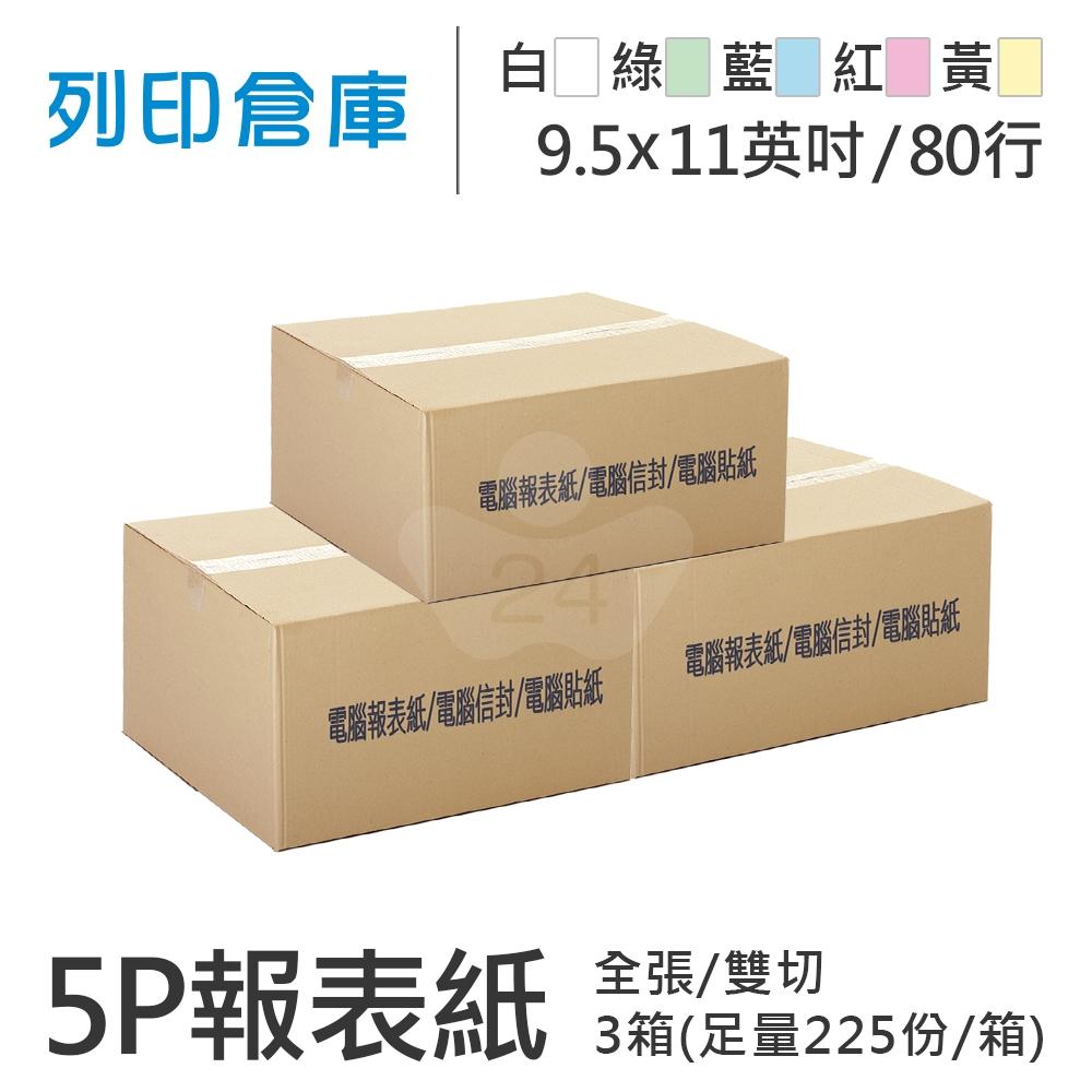 【電腦連續報表紙】 80行 9.5*11*5P 白綠藍紅黃/ 全張 / 雙切 /超值組3箱(足量225份/箱)