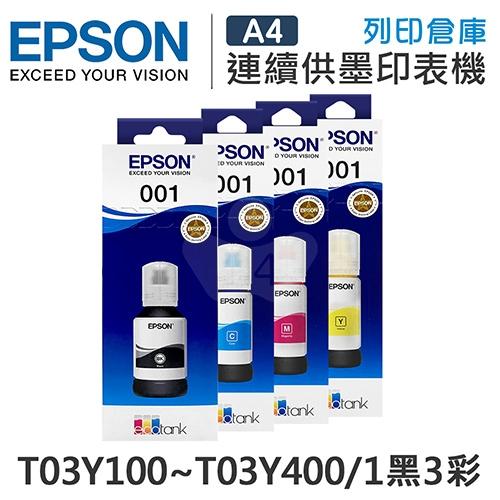 EPSON T03Y100~T03Y400 原廠盒裝墨水組(1黑3彩)