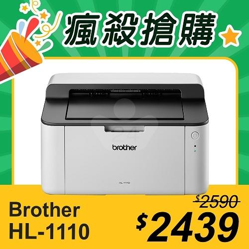 【瘋殺搶購】Brother HL-1110 黑白雷射印表機
