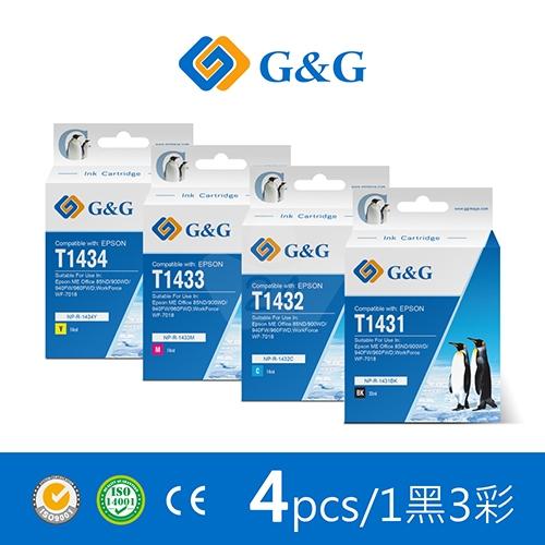 【G&G】for EPSON T143150 / T143250 / T143350 / T143450 (NO.143) 高容量相容墨水匣超值組(1黑3彩)