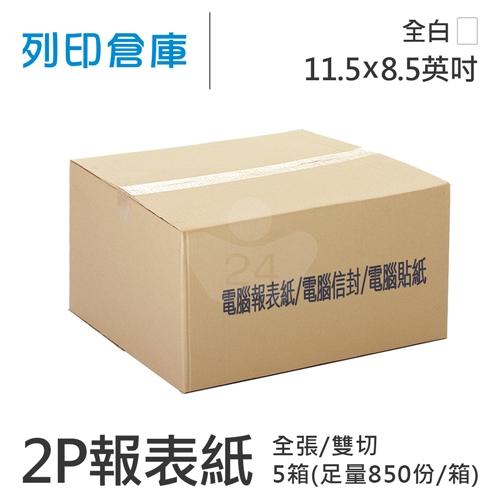 【電腦連續報表紙】 11.5*8.5*2P 全白/ 雙切 全張 /超值組5箱(足量850份/箱)