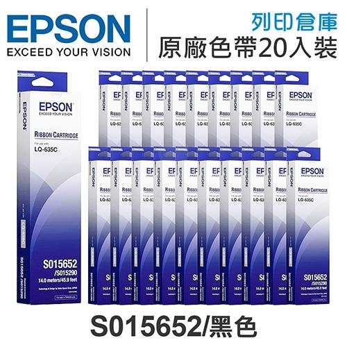 EPSON S015652 原廠黑色色帶超值組(20入) (LQ-635)