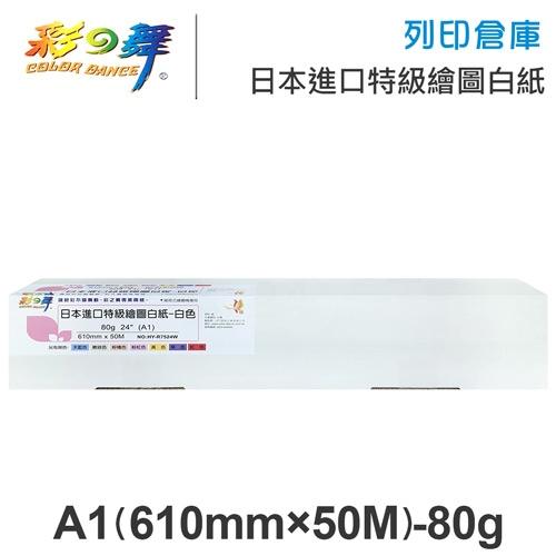 彩之舞 HY-R7524W 日本進口特級繪圖白紙 80g A1