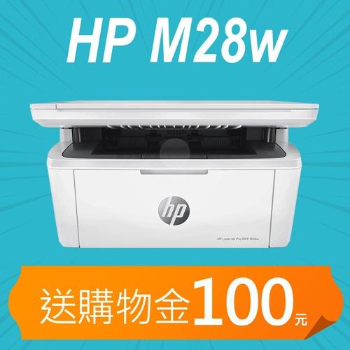 【加碼送購物金100元】HP LaserJet Pro M28w 無線雷射多功事務機