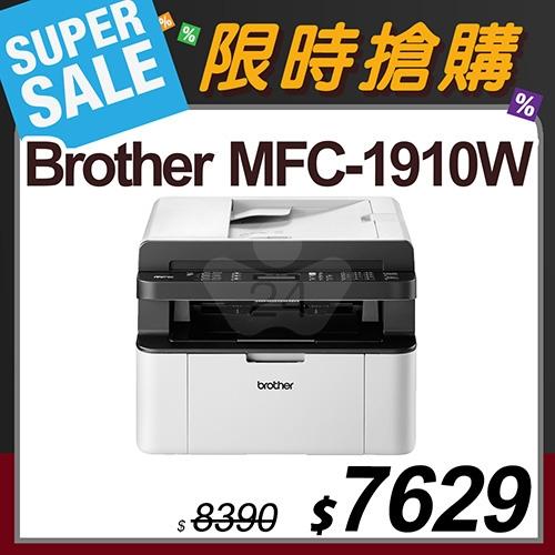 【限時搶購】Brother MFC-1910W 無線多功能黑白雷射傳真複合機