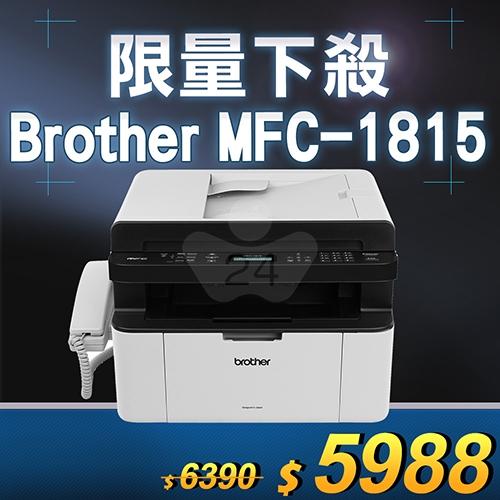 【限量下殺30台】Brother MFC-1815 黑白雷射傳真複合機