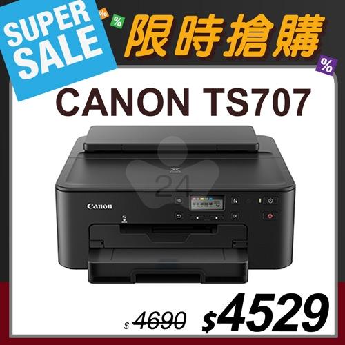 【限時搶購】Canon PIXMA TS707 噴墨相片印表機