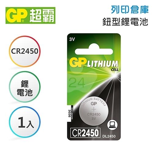 GP超霸 CR2450 鈕型鋰電池1入