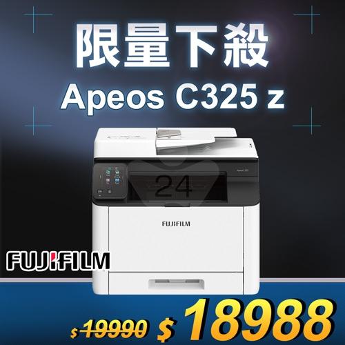 【限量下殺10台】FUJIFILM Apeos C325z 彩色雙面無線S-LED傳真掃描複合機