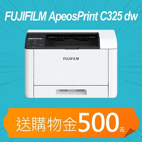 【加碼送購物金500元】FUJIFILM ApeosPrint C325dw 彩色雙面無線S-LED印表機