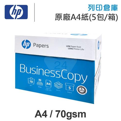 HP Business Copy 多功能影印紙 A4 70g (5包/箱)