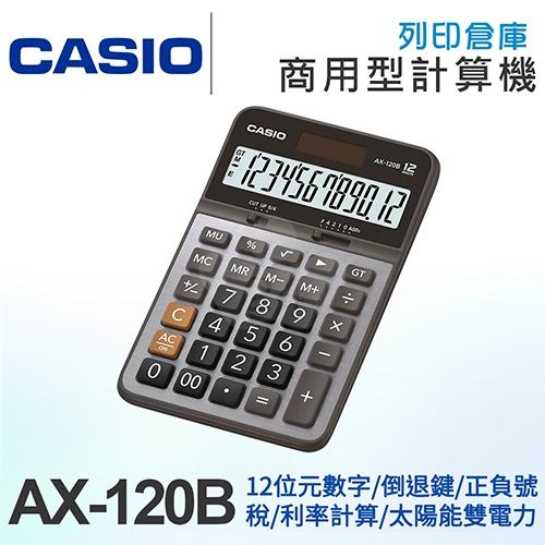 CASIO卡西歐 商用標準型12位元計算機 AX-120B