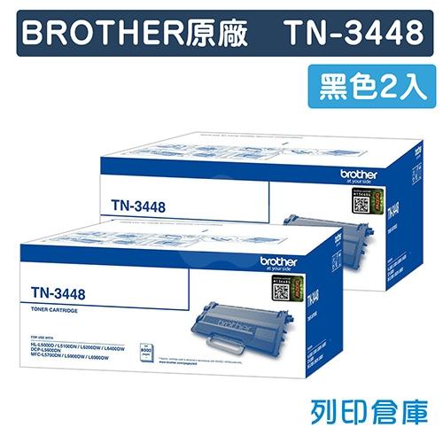 BROTHER TN-3448 / TN3448 原廠黑色高容量碳粉匣(2黑)