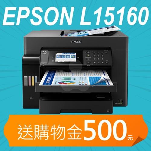 【加碼送購物金500元】Epson L15160 四色防水高速A3 連供複合機
