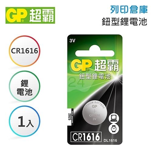 GP超霸 CR1616 鈕型鋰電池1入