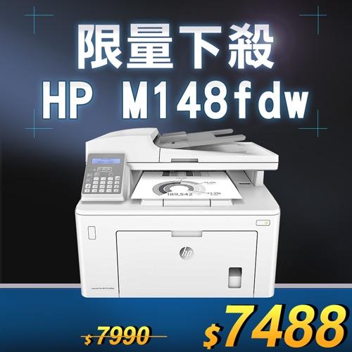 【限量下殺20台】HP LaserJet Pro MFP M148fdw 無線黑白雷射雙面傳真事務