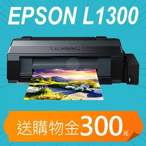 【加碼送購物金500元】EPSON L1300 原廠四色單功能A3連續供墨系列印表機