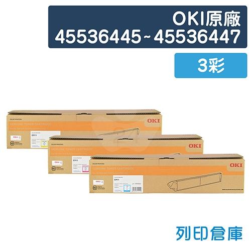 OKI 45536445 / 45536446 / 45536447 原廠碳粉匣組(3彩)