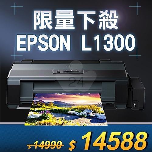 【限量下殺10台】EPSON L1300 原廠四色單功能A3連續供墨系列印表機