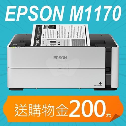 【加碼送購物金200元】EPSON M1170  黑白高速雙網連續供墨印表機