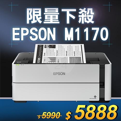 【限量下殺20台】EPSON M1170  黑白高速雙網連續供墨印表機