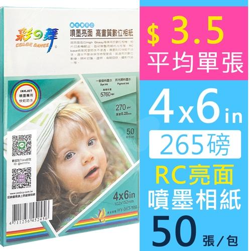 彩之舞 HY-B63 RC亮面 高畫質數位相紙 防水 265g 4×6in