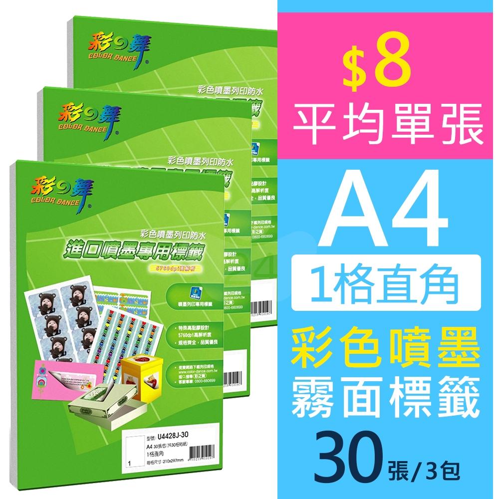 彩之舞 U4428J-30 進口雪(霧)面噴墨標籤貼紙-1格直角 / A4全頁 210x297mm (3包)